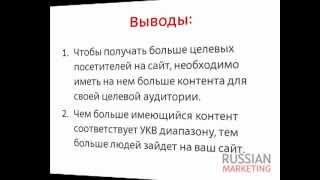 Видеоурок 1 - Раскрутка сайта с нуля - RUSSIAN MARKETING