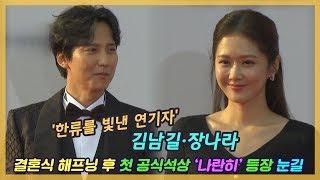 '결혼설 부인' 김남길·장나라, 2019 서울드라마어워…