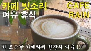빗소리 asmr - 비 오는 날 카페에서의 여유