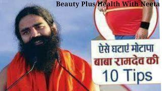 Ramdev diet for weight loss macro diet for weight loss top 10 weight loss tips weight loss tips by baba ramdeveffective tips ccuart Gallery