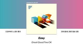 Download [Playlist] 도입부부터 느낌이 좋아 😆 언제 들어도 좋은 팝송 모음 - Part.2