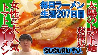 【毎日ラーメン生活】太陽のトマト麺 女性にも大人気のトマトラーメンをすする【Tomato Ramen】SUSURU TV.第207回