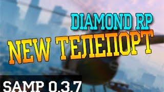 Let's cheat   New телепорт для Diamond rp