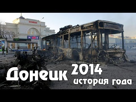 Как Донецк пережил