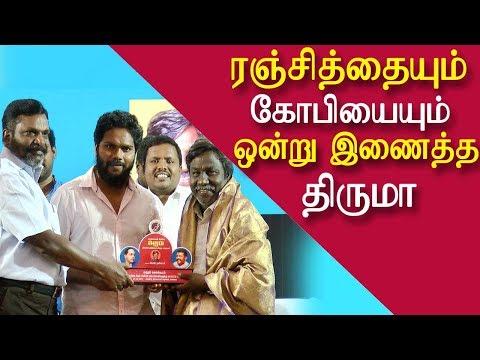 thirumavalavan unites pa ranjith and gopi nainar | latest tamil news today | redpix |chennai news