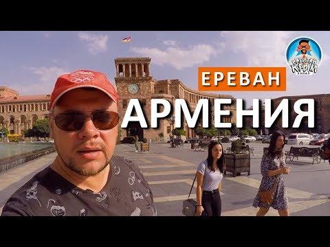 Ереван. 30 лет спустя! Армения - колыбель истории.  Геноцид Армян мемориал!