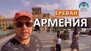 видео Армения
