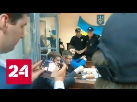 Дмитрий Киселев: СБУ давило на суд, не давая принять решение об освобождении Вышинского - Россия 24