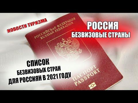 БЕЗВИЗОВЫЕ СТРАНЫ ДЛЯ РОССИЯН| Куда можно поехать без визы  в 2021 году по загранпаспорту