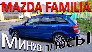Mazda familia s-wagon обзор / плюсы и минусы