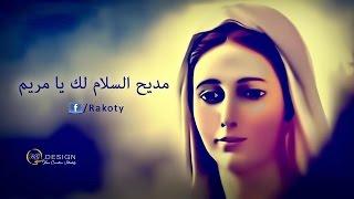 تمجيد القديسة العذراء مريم - السلام لك يا مريم يا يمامة جليلة تصيح
