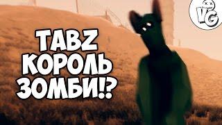 ТАБС ОТМЕНИЛИ И НОВЫЙ ЗОМБИ МОД В TABS!? [ Totally Accurate Battle Zombielator - TABZ Gameplay ]