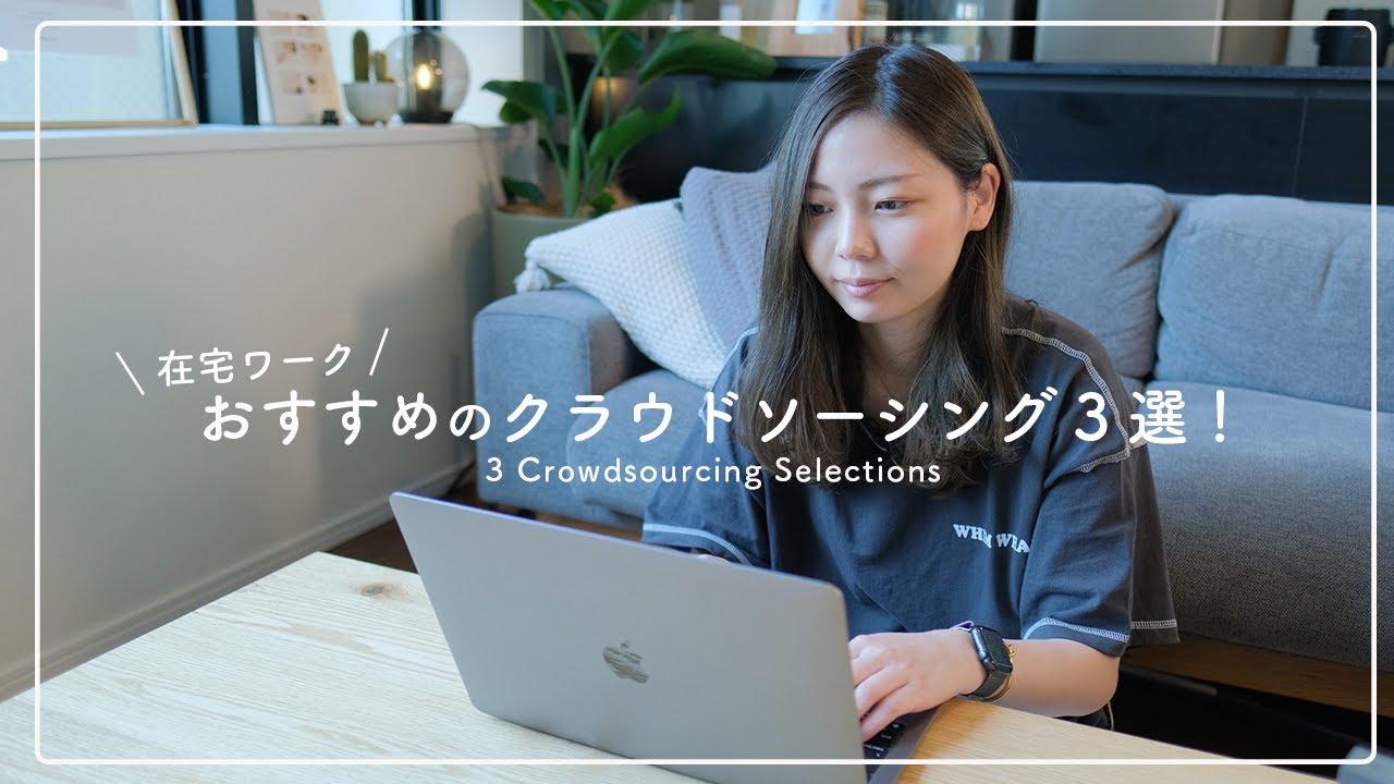 【在宅ワーク】おすすめのクラウドソーシング3選!