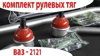 Комплект рулевых тяг ВАЗ 2121 - СЭВИ