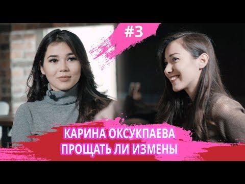 КАРИНА ОКСУКПАЕВА -