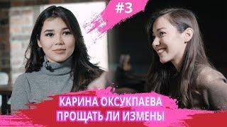 ARTVIEW #3  КАРИНА ОКСУКПАЕВА - про секс, измены и Алима