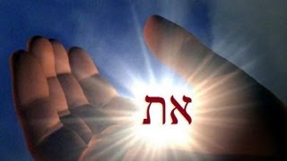 Is the Aleph Tav a Direct Object Pointer by Bill Sanford