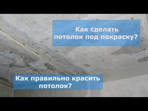 видео: Потолок под покраску.