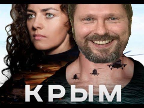 Пойду на фильм 'Крым'