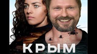 """Пойду на фильм """"Крым"""""""