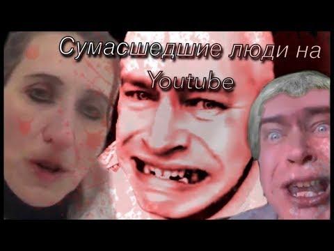 КАНАЛЫ СУМАСШЕДШИХ НА РУССКОМ ЮТУБЕ!! ||  Геннадий Горин\ Анна Мацкевич