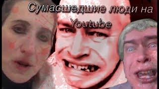 �������� ���� КАНАЛЫ СУМАСШЕДШИХ НА РУССКОМ ЮТУБЕ!! ||  Геннадий Горин\ Анна Мацкевич ������
