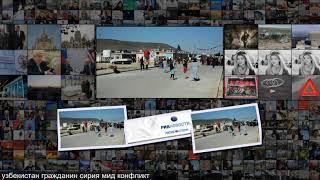 В Узбекистан вернули более 150 граждан, обманом вывезенных в Сирию