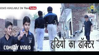 हड्डियों का डॉक्टर । haryanvi comedy | little boys | Funny