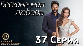 Бесконечная Любовь (Kara Sevda) 37 Серия. Дубляж HD1080