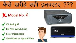 Luminous vs Microtek inverter /How to buy inverter | Best inverter in India | Inverter KVA