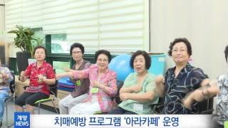 8월 1주_계양구, 치매예방프로그램 「아라카페」운영 영상 썸네일
