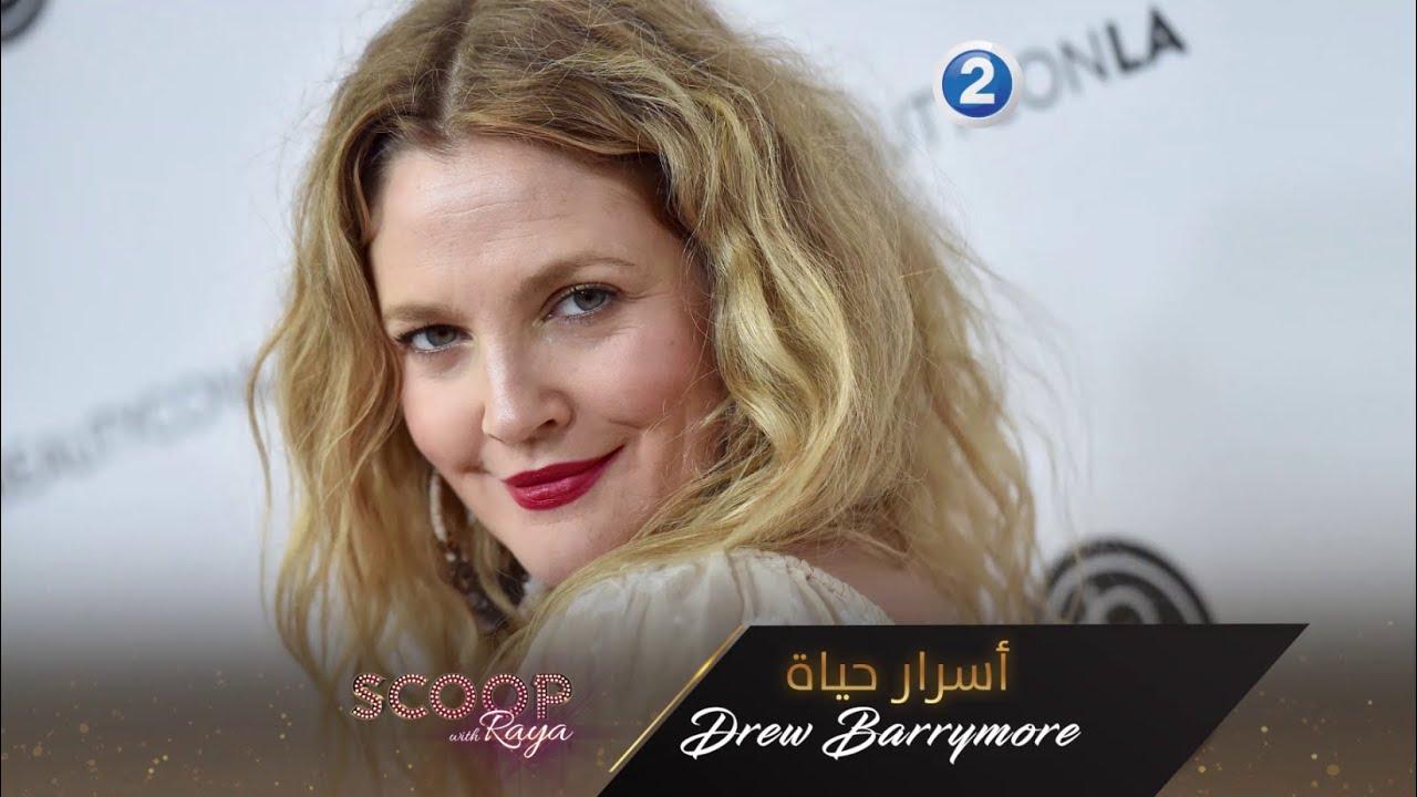 تعرفوا على أسرار حياة الممثلة Drew Barrymore