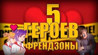 5 Героев ФРЕНДЗОНЫ