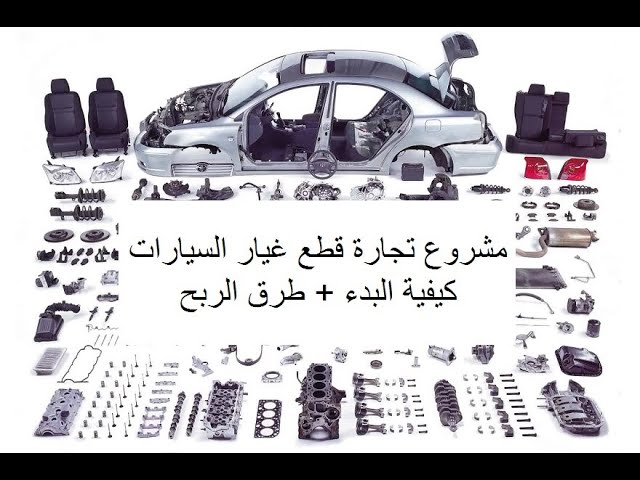 مشروع تجارة قطع غيار السيارات سواء من خلال الاستيراد أو البيع بالتجزئة أفكار مشاريع شباب Youtube