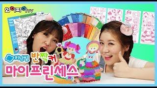 키난빌 반짝커 마이프린세스_play wifi tv