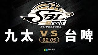 九太VS台啤 SBL超級籃球聯賽 2020/01/05