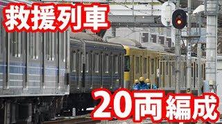 2018.01.26【西武鉄道】6000系6117Fによる踏切事故救援列車(20両) 元加治11号踏切~飯能駅入換