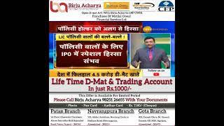 LIC IPO Birju Acharya