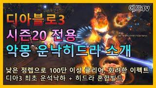 [디아블로3] 시즌20 최초 악몽 운석낙하+히드라 혼합 빌드 소개 및 플레이