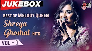 Best of Melody Queen Shreya Ghoshal Hits Vol 1 | New Kannada Audio Song Jukebox 2019 | Anand Audio