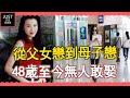 從父女戀到母子戀,臺灣第一美女近照驚人,48歲至今無人敢娶