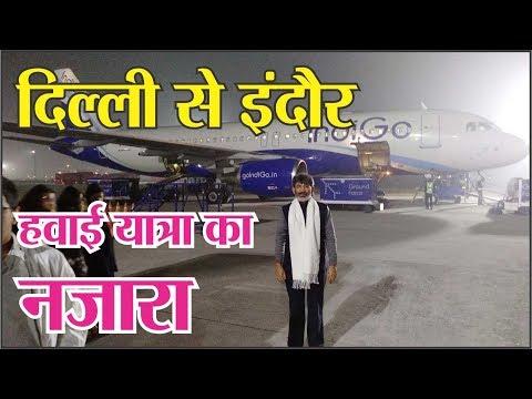 दिल्ली से इंदौर हवाई यात्रा का अदभुत नज़ारा