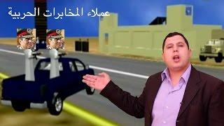 دور المخابرات الحربية في قتل جنود الفرافرة ورفح واغتيال عمر سليمان وضابط أمن دولة (الجيش المصري)