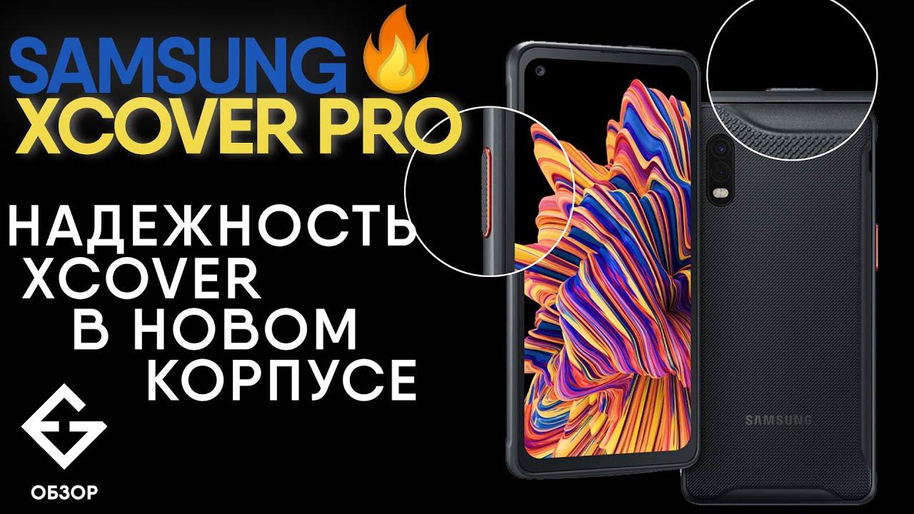 ОБЗОР SAMSUNG XCOVER PRO от ExGad (европейская версия, не американская)