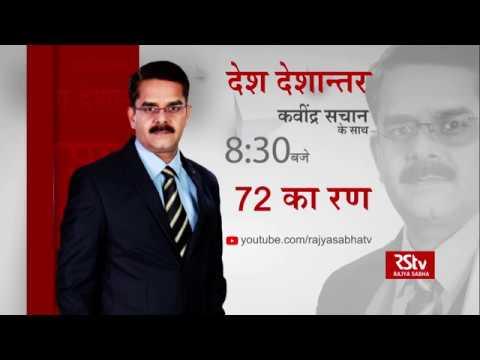 Teaser- Desh Deshantar: 72 का रण | Fight for 72 seats | 8:30 pm