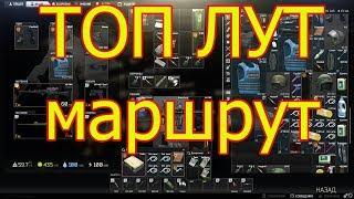 Скачать Топ лут маршрут Санаторий восточное крыло часть 1 Escape From Tarkov