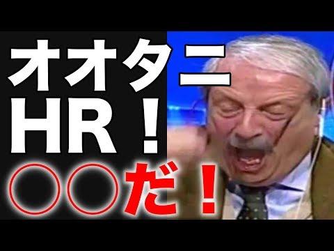 """大谷翔平3号HRを見た実況の""""熱い言葉""""に一同驚愕!3試合連続ホームランをメジャーリーグで放った二刀流に興奮が止まらない"""
