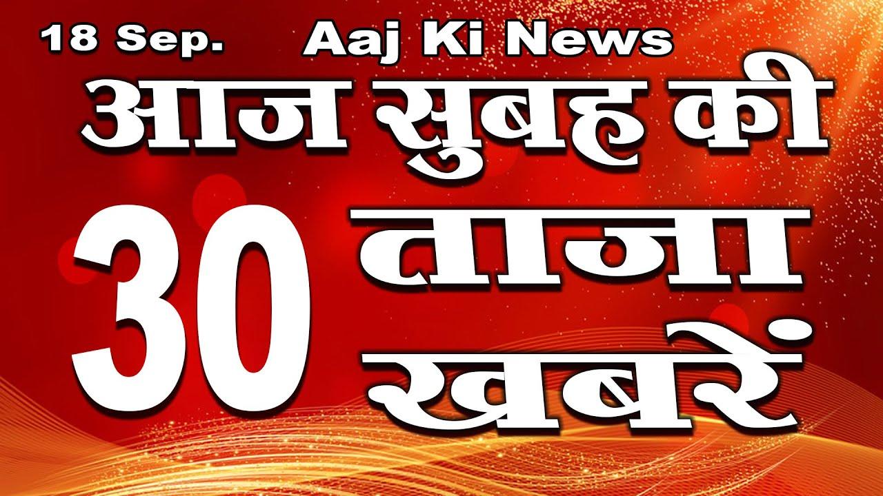 Mukhya Samachar   सुबह की 30 ताजा खबरें   morning news   aaj ki news   taja khabar   mobile news 24.