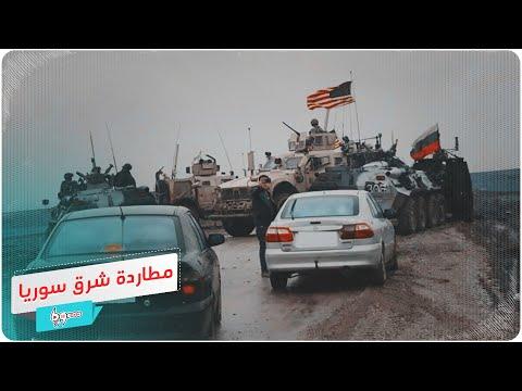 مطاردة بين عربتين روسية وأميركية شرق سوريا