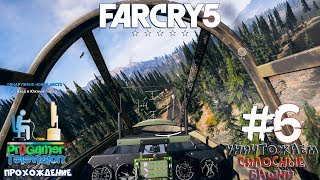 Far Cry 5 Прохождение (Walkthrough) #6 (Уничтожаем силосные башни)